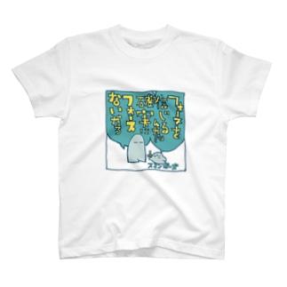 失敗したけどもう一度チャンスが欲しい時に乱用してはいけない言葉 T-shirts