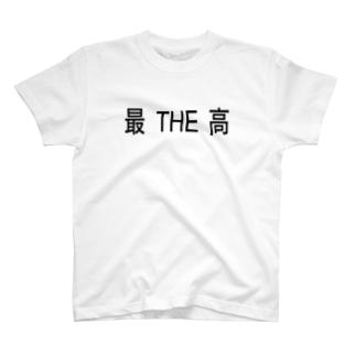 最THE高 西船橋 ミンティアボーイ T-shirts