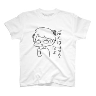 ぼくはオタクだよねおぱんだ T-shirts