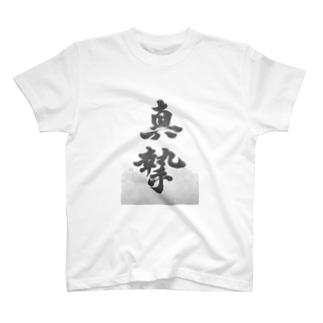 真摯グラフィT T-shirts