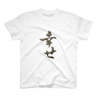 幸せグラフィックグッズ T-shirts