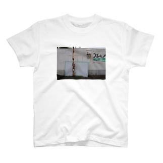 明るい被写界 T-shirts