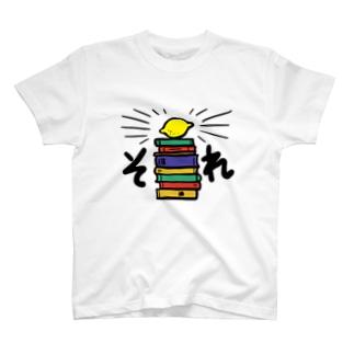 えたいの知れてる果実の塊3 T-shirts