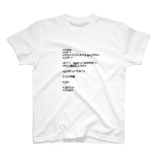 はじめてのHTML T-shirts