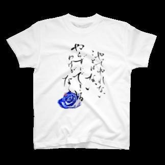 書家・書道家・墨象アーティスト / 市川翠峰のやってやれないことはない やらずにできるわけがない T-shirts