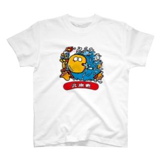 シビ水鬼 T-shirts