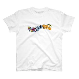 カラフルな平成ラストサマー T-shirts