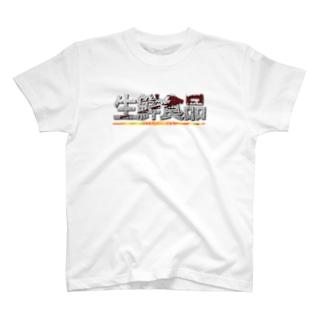 生鮮食品 fresh foods T-shirts