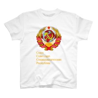 ソ連 初代国章 と 国名[キリル文字] T-shirts