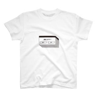 課金しますか? T-shirts