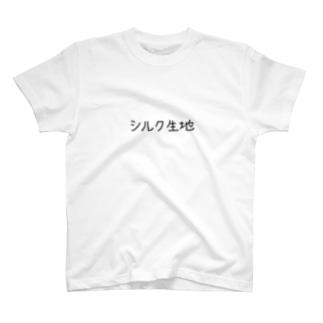 シルク生地 T-shirts