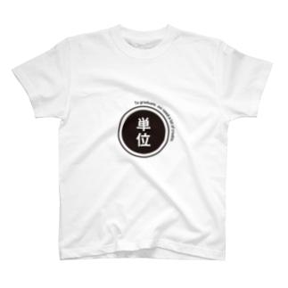 単位パン T-shirts