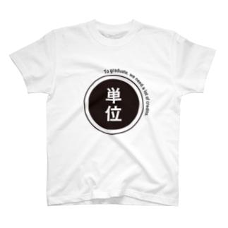 ちょっと大きめの単位パン T-shirts