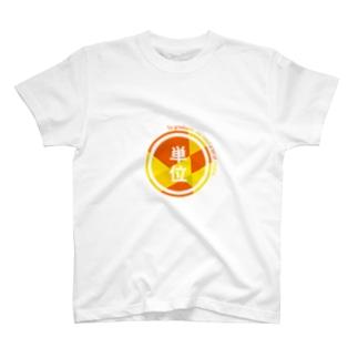 きれいな単位 T-shirts