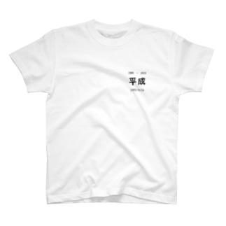 平成生まれ T-shirts