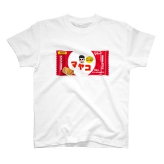 おいしくてつよくなる マヤコ T-shirts