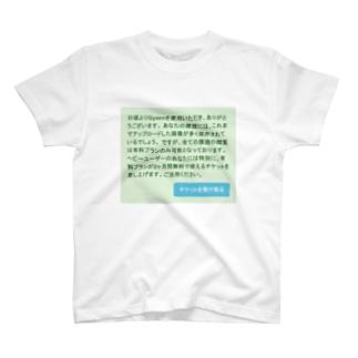 ヘビーユーザーのあなた T-shirts