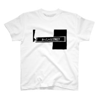 おっしゃるストリート T-shirts