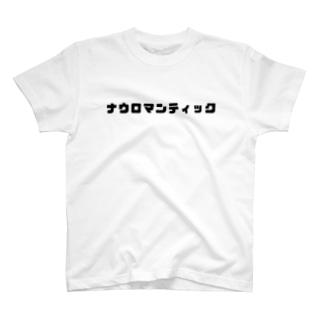 ナウロマンティック T-shirts