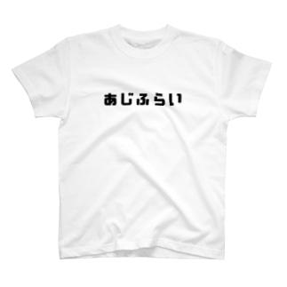 あじふらい T-shirts