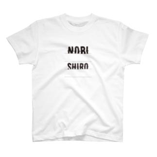 ノビシロあり T-shirts