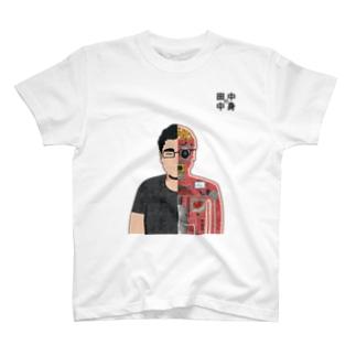 田中の中身 T-shirts