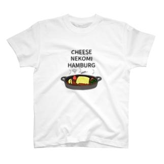 チーズ寝込みハンバーグ T-shirts
