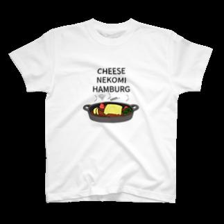 十円ショップのチーズ寝込みハンバーグ T-shirts