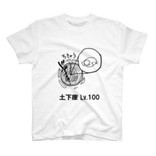 土下座Lv.100 T-shirts