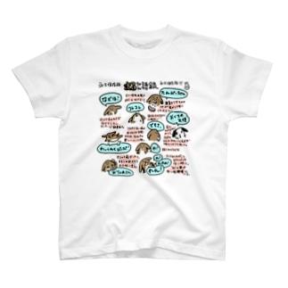まるちゃん語録 T-shirts