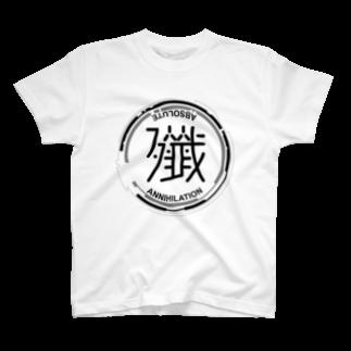 しんぷぅの【黒Ver】殲~ABSOLUTE ANNIHILATION~ T-shirts