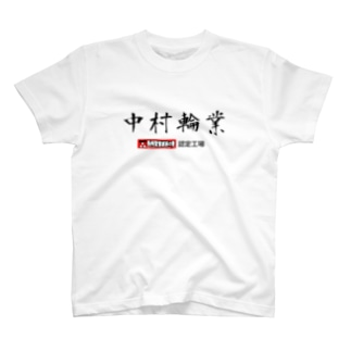 長州変態維新の会 の長州変態維新 T-shirts