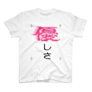 優しさ溢れるあなたへ T-shirts