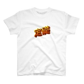 定礎 T-shirts