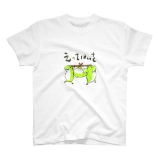 えっさほいさ T-shirts