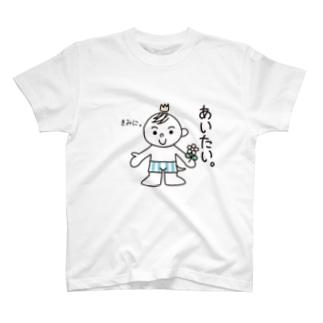 あいたい。 T-shirts