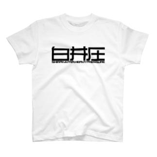 白井圧 T-shirts