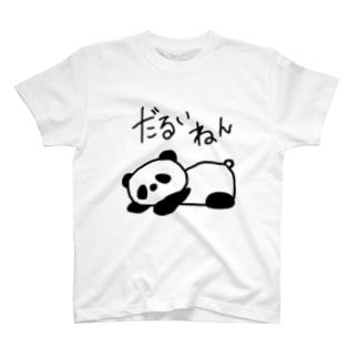 だるいパンダ T-shirts