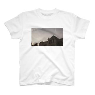 言語化・上野編 T-shirts