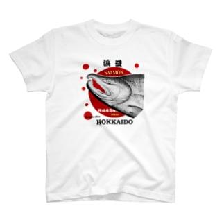 鮭!(浜益)生命たちへ感謝を捧げます。 T-shirts