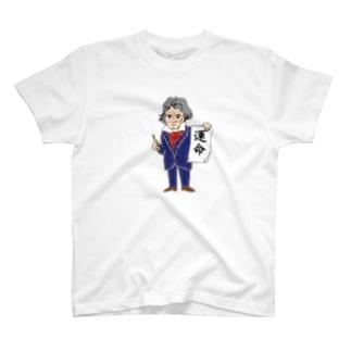 作曲家シリーズ:ベートーヴェン T-shirts