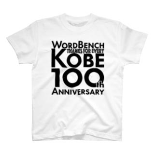 WordBench Kobe 100thのWBKOBE 100th PT04 T-shirts