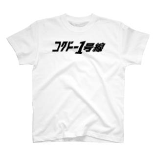 コクドー1号線 T-shirts