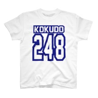 コクドー248その2 T-shirts