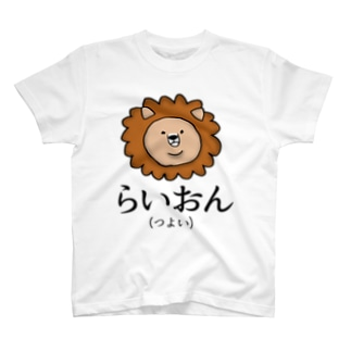 らいおん(つよい) T-shirts