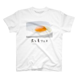 君と夏フェス T-shirts
