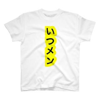 いつメン T-shirts