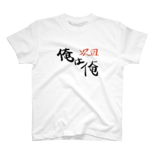 次回予告Tシャツ「俺は俺」 T-shirts