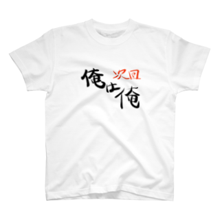 森口世紀の次回予告Tシャツ「俺は俺」 T-shirts