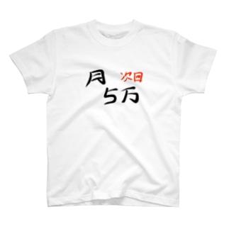 次回予告Tシャツ「月5万」 T-shirts